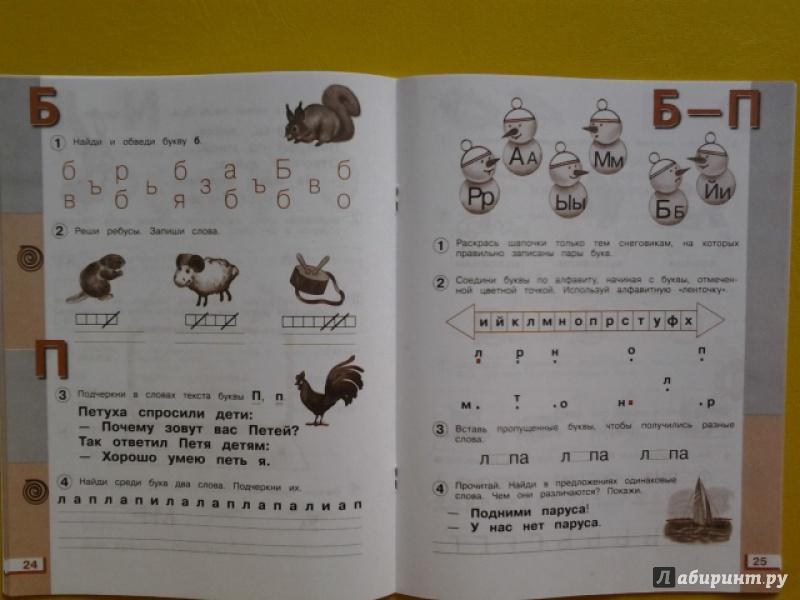 решебник по букварю 1 класс стр 29