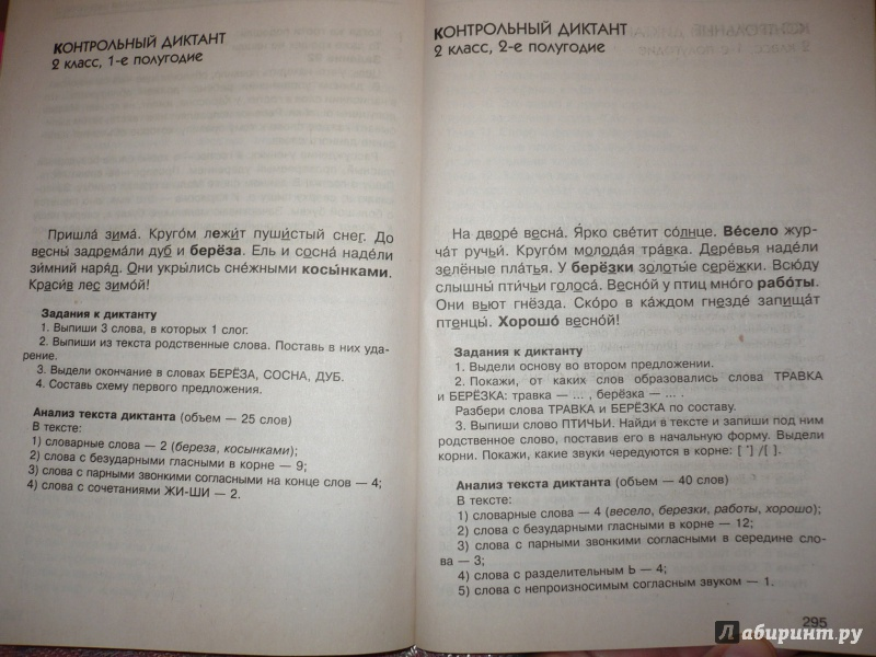 по чуракова класса каленчук гдз языку 3 русскому часть 3