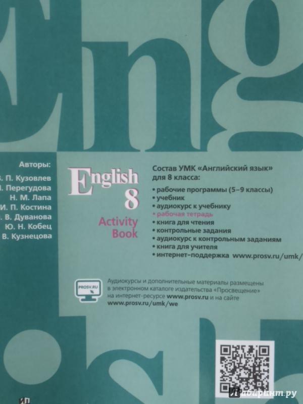 Решебник по английскому 8 класс лапа