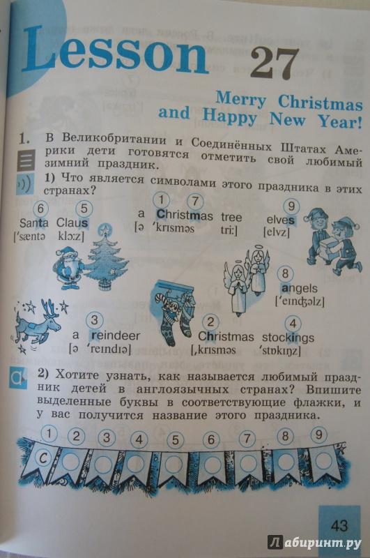 Языку английскому перегудова по пастухова учебник решебник 2 класс кузовлев