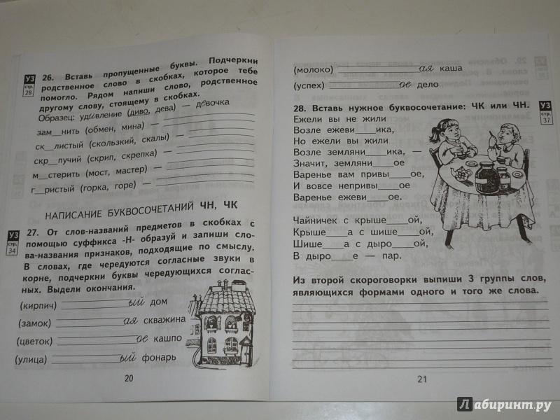 Часть русскому байкова гдз малаховская класс по языку 2 тетради 2 по рабочей