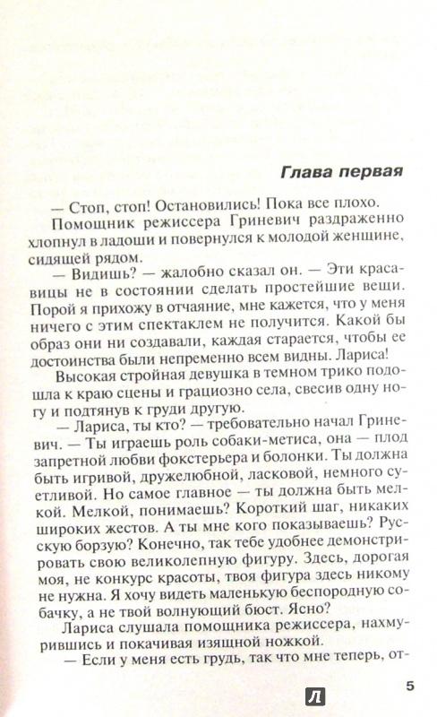 Иллюстрация 1 из 14 для Украденный сон - Александра Маринина   Лабиринт - книги. Источник: Соловьев  Владимир