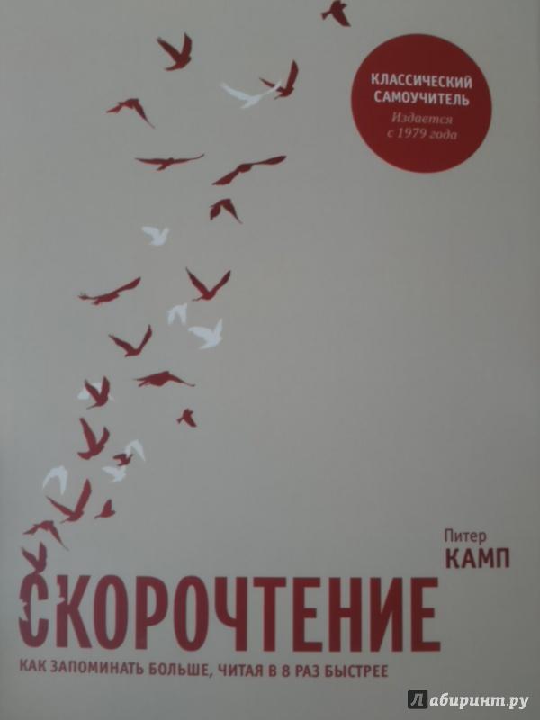 ПИТЕР КАМП СКОРОЧТЕНИЕ PDF СКАЧАТЬ БЕСПЛАТНО