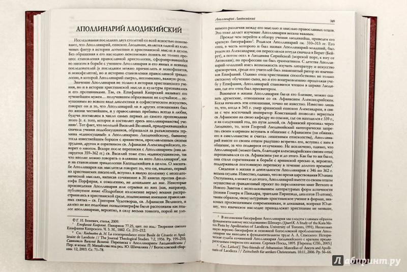 Иллюстрация 1 из 4 для Антология восточно-христианской богословской мысли. Ортодоксия и гетеродоксия. В 2-х томах. Том 1, 2 | Лабиринт - книги. Источник: Книголюбительница