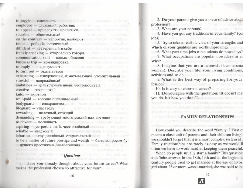 Топики по английскому 8 класс