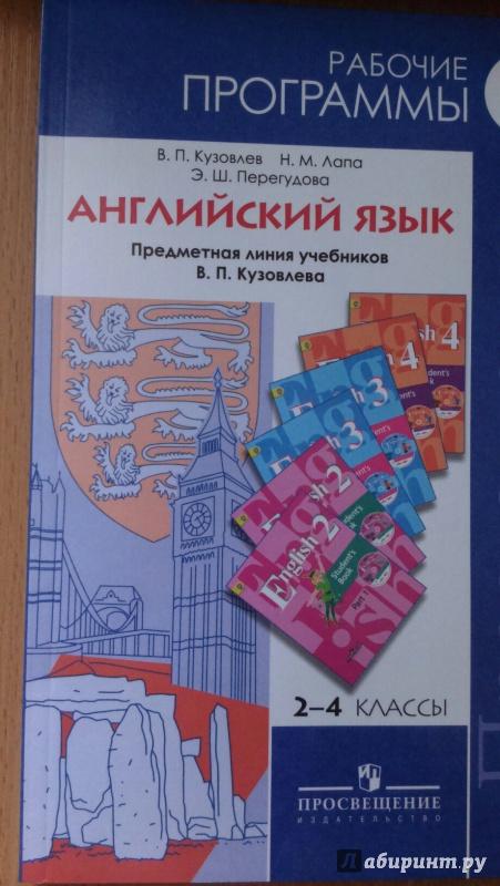 Рабочая программа английский язык 2-4класс кузовлев фгос