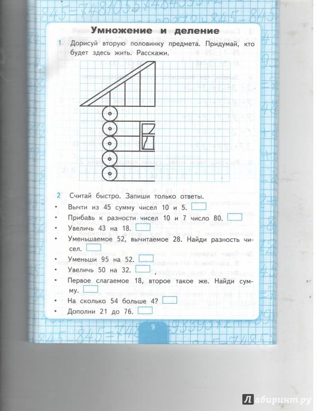 Иллюстрация 1 из 5 для Математика. 3 класс. Рабочая тетрадь № 1 к учебнику М.И. Моро. ФГОС - Светлана Кремнева | Лабиринт - книги. Источник: Никед