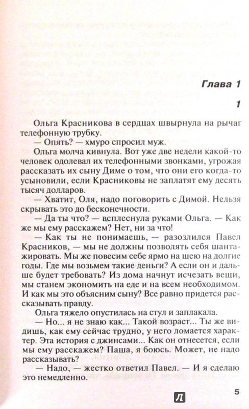 Иллюстрация 1 из 10 для Смерть ради смерти - Александра Маринина   Лабиринт - книги. Источник: Соловьев  Владимир