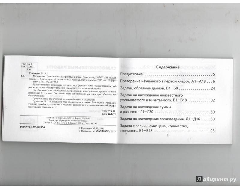 Иллюстрация 1 из 35 для Математика. 2 класс. Самостоятельные работы. Реши задачу! ФГОС - Марта Кузнецова | Лабиринт - книги. Источник: Никед