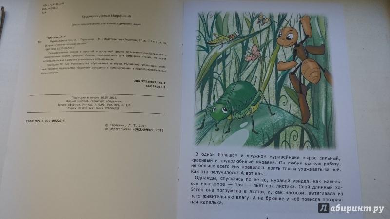 Иллюстрация 1 из 16 для Муравьишка и тля - Лариса Тарасенко | Лабиринт - книги. Источник: Косова  мария