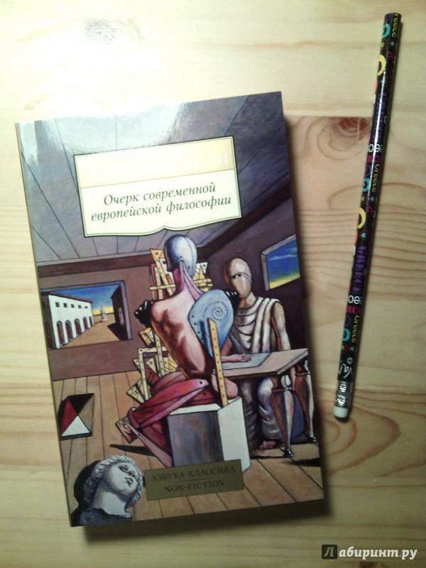 Иллюстрация 1 из 34 для Очерк современной европейской философии - Мераб Мамардашвили | Лабиринт - книги. Источник: breathmaker
