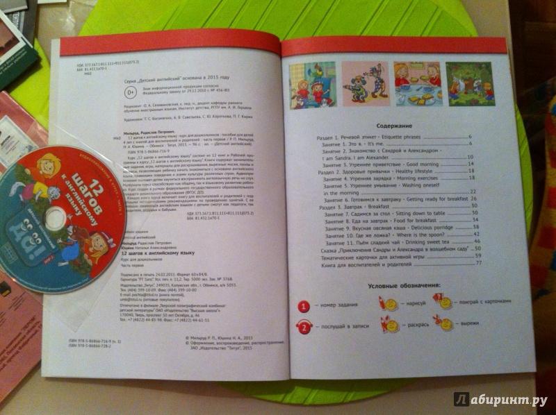Иллюстрация 1 из 26 для 12 шагов к английскому языку. Курс для детей 4-6 лет. Часть 1. ФГОС (+CD) - Мильруд, Юшина | Лабиринт - книги. Источник: Филатова  Елена