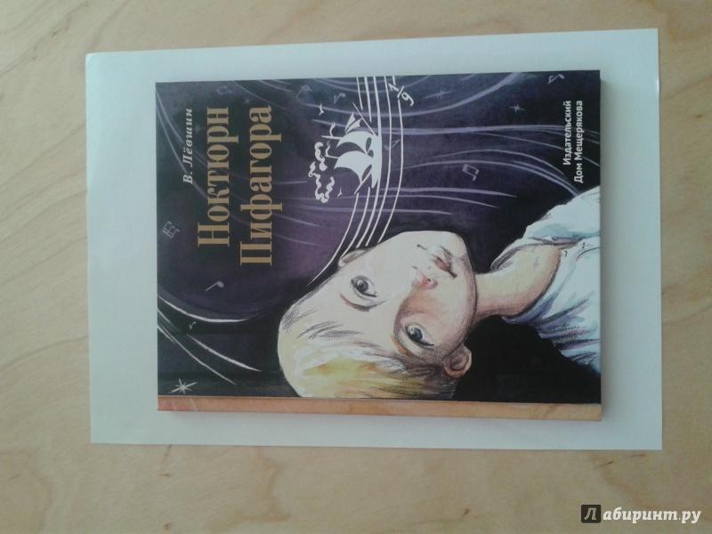 Иллюстрация 20 из 28 для Ноктюрн Пифагора - Владимир Левшин   Лабиринт - книги. Источник: ковальчук  талия