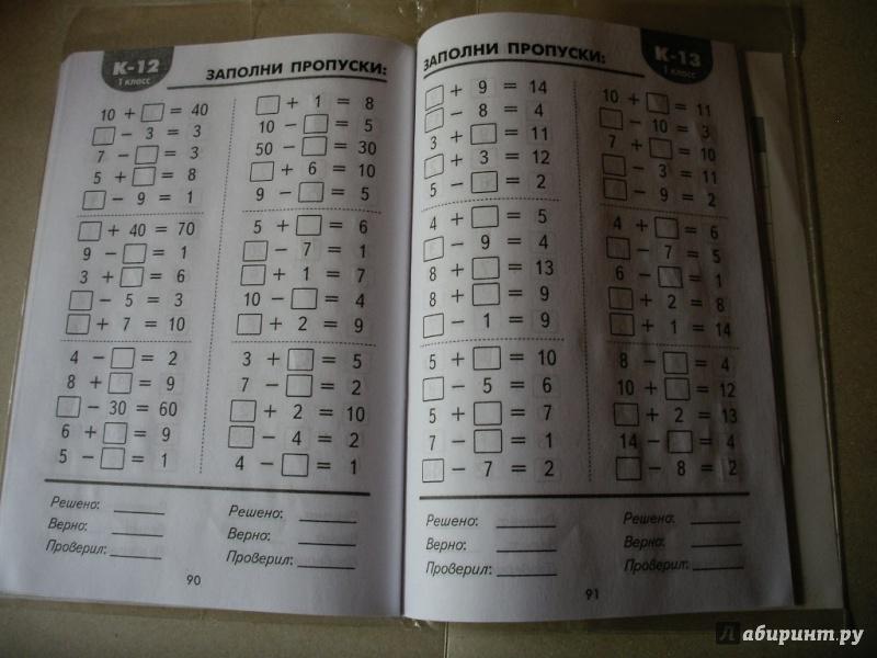Иллюстрация 1 из 18 для Математические разминки. 1 класс: Тренировочная тетрадь - Владимир Погодин | Лабиринт - книги. Источник: Tiger.