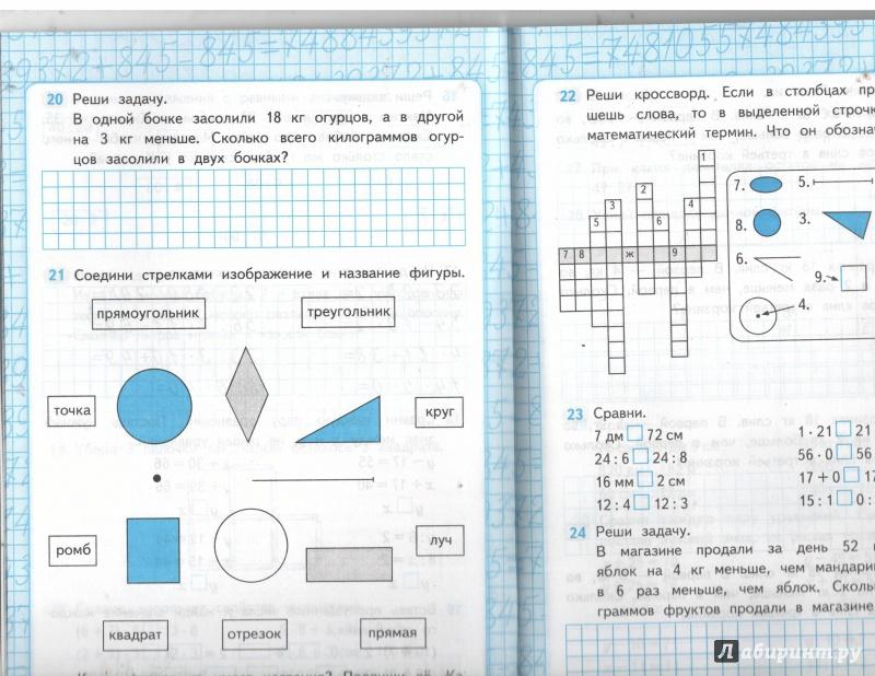 Иллюстрация 1 из 4 для Математика. 3 класс. Рабочая тетрадь № 2 к учебнику М.И. Моро и др. ФГОС - Светлана Кремнева | Лабиринт - книги. Источник: Никед
