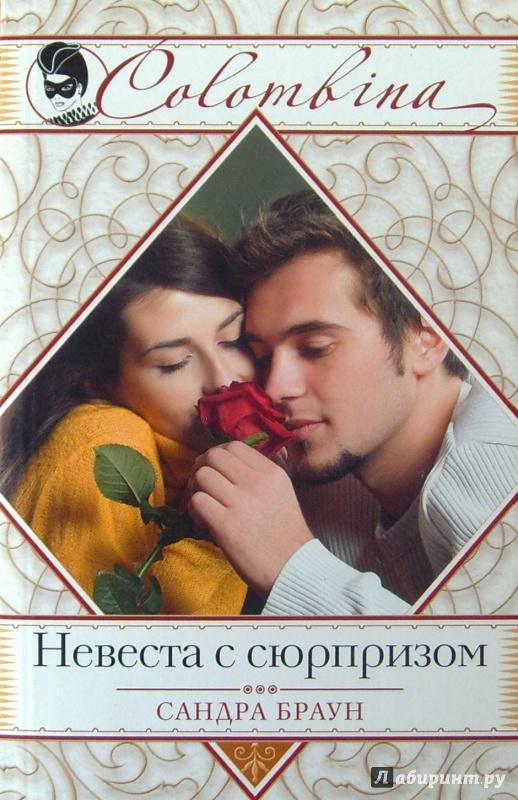 Иллюстрация 1 из 5 для Невеста с сюрпризом - Сандра Браун | Лабиринт - книги. Источник: Соловьев  Владимир