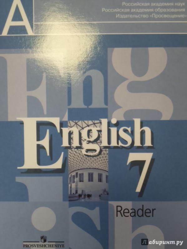 Иллюстрация 18 из 47 для Английский язык. 7 класс. Книга для чтения - Кузовлев, Перегудова, Лапа, Дуванова, Костина, Кобец   Лабиринт - книги. Источник: Салус