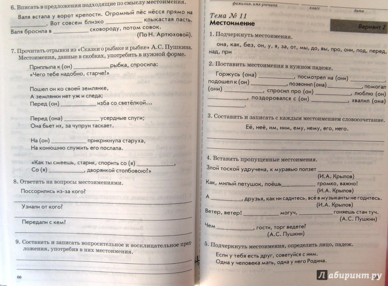 гдз текстовые тренажеры 2 класс голубь