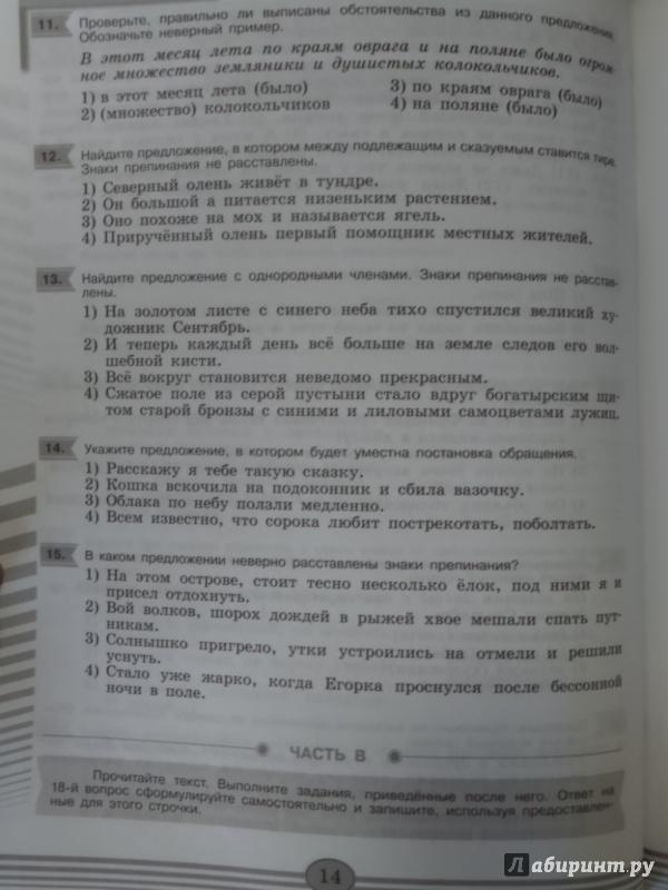 Диагностическая работа решебник по русскому языку 4 класс