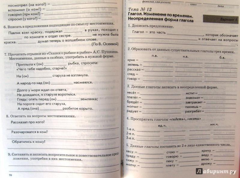 класс русскому знаний по тематический 4 гдз голубь контроль
