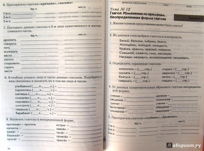 Язык тематическому русский решебник класс контролю 4 по