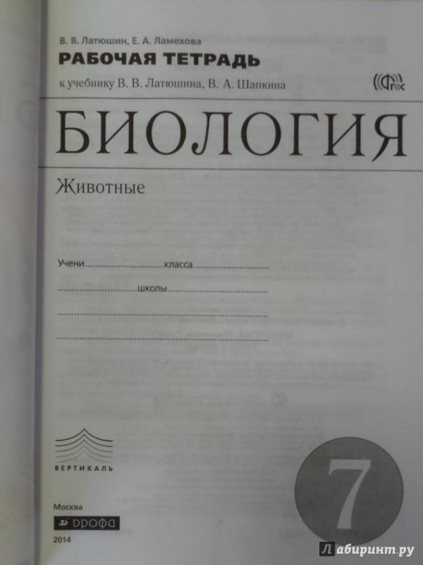 Решебник по биологии 7 класс рабочая тетрадь к учебнику латюшина