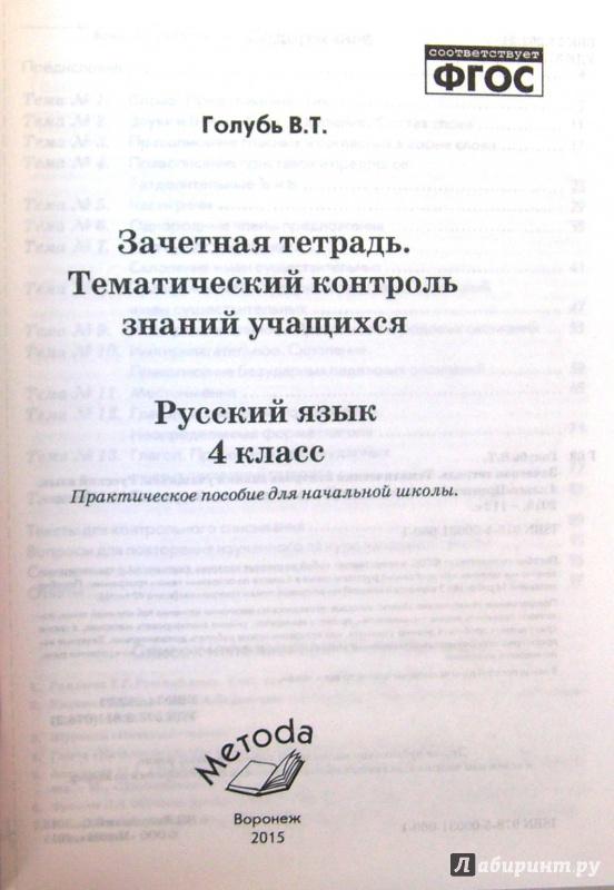 4 голубь контроль русскому гдз тематический класс по знаний