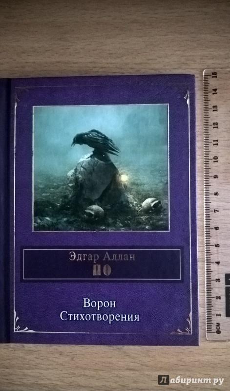 ЭДГАР ПО FB2 ВОРОН СКАЧАТЬ БЕСПЛАТНО