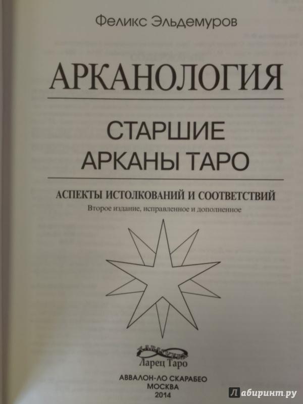 ФЕЛИКС ЭЛЬДЕМУРОВ АРКАНОЛОГИЯ СКАЧАТЬ БЕСПЛАТНО