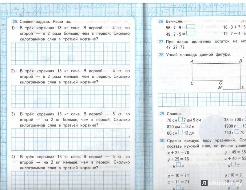 математика моро 3 класс рабочая тетрадь