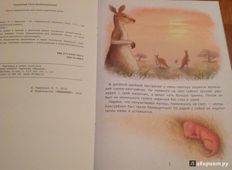 Иллюстрация 1 из 21 для Домик кенгуренка - Лариса Тарасенко | Лабиринт - книги. Источник: Ir555