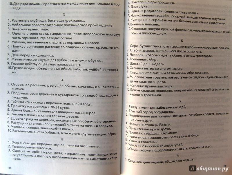 Иллюстрация 21 из 29 для Русский язык. 3 класс. Зачетная ...