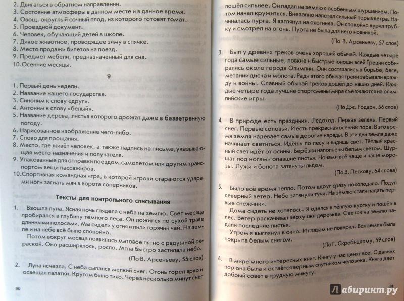 Гдз по русскому языку 3 класс узорова