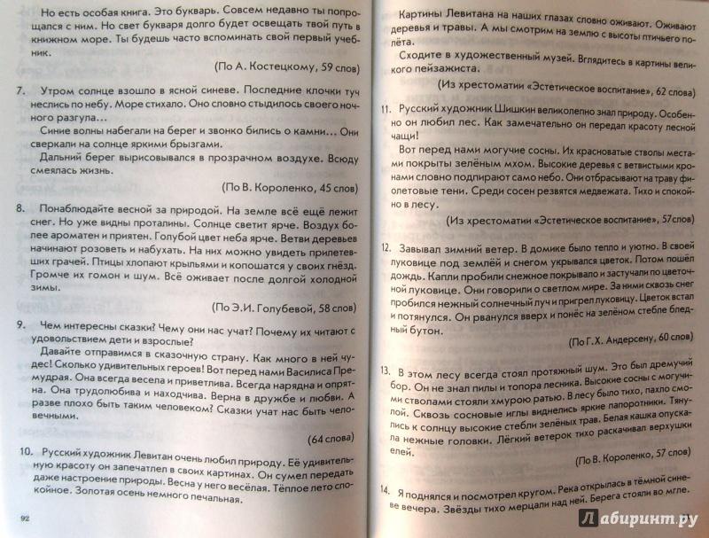 зачетная тетрадь голубь 4 класс ответы русский