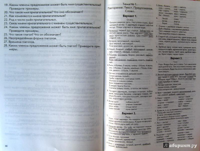 Решебник По Русскому Языку Тематический Контроль 8 Класс Цыбулько Ответы