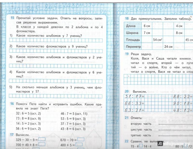 Решебник По Математики М И Моро Др 3 Класс