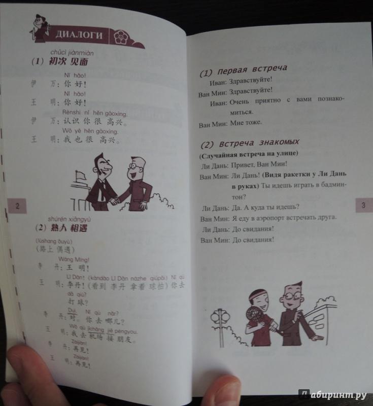 знакомства для китайский фразы язык
