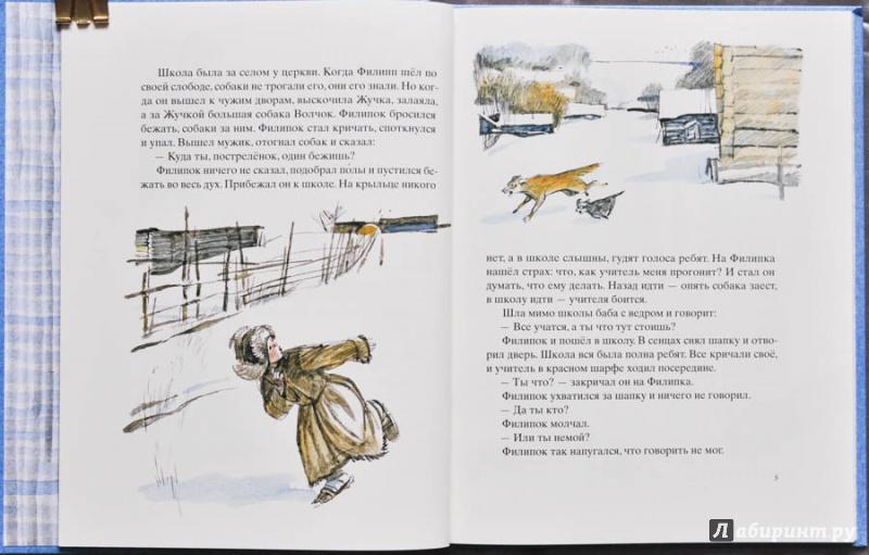 Иллюстрация 73 из 100 для Косточка - Лев Толстой | Лабиринт - книги. Источник: Раскова  Юлия