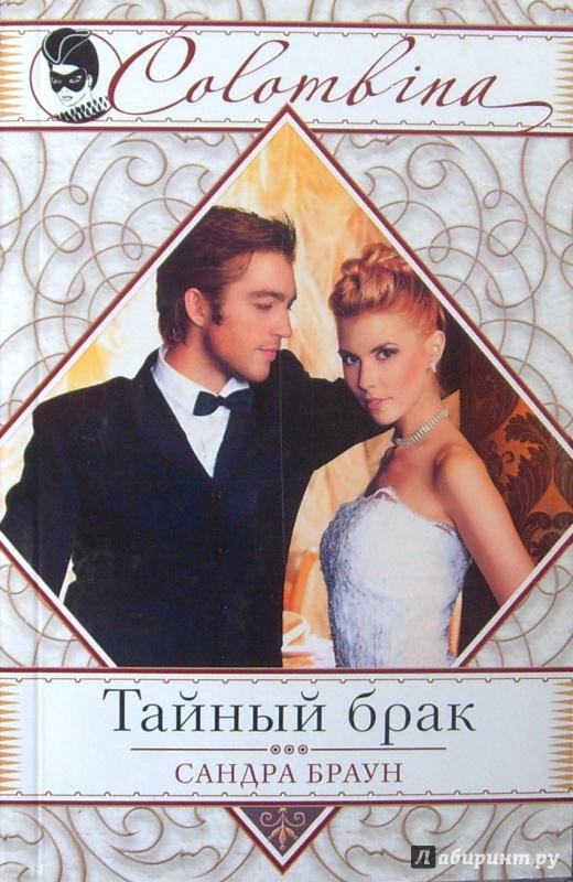 Иллюстрация 1 из 20 для Тайный брак - Сандра Браун | Лабиринт - книги. Источник: Соловьев  Владимир