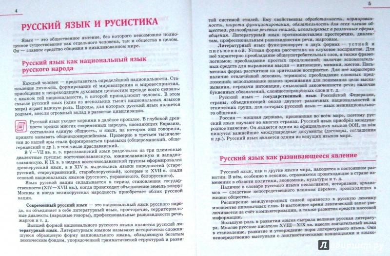 И 10 гдз базовый гусарова профильный язык класс русский