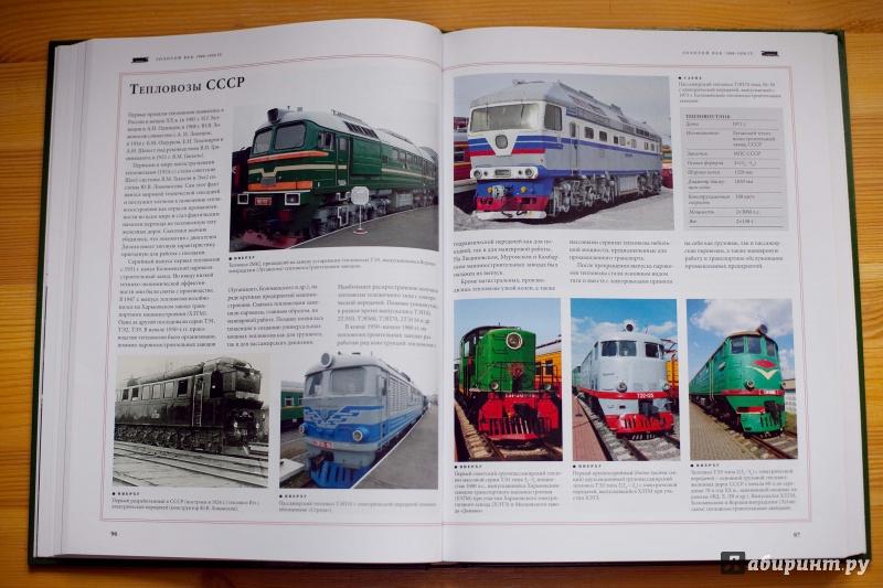 """10 книг на тему """"поезда и железная дорога"""" журнал """"чтение детям""""."""