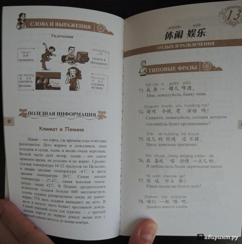 для знакомства язык фразы китайский