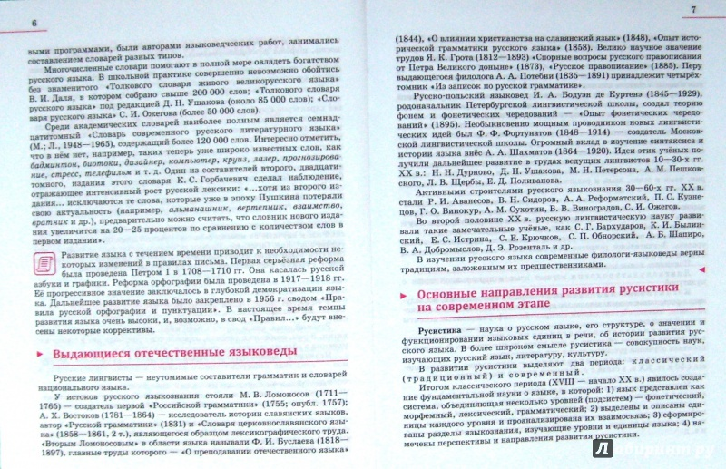 решебник по русскому хлебинская 10 класс онлайн