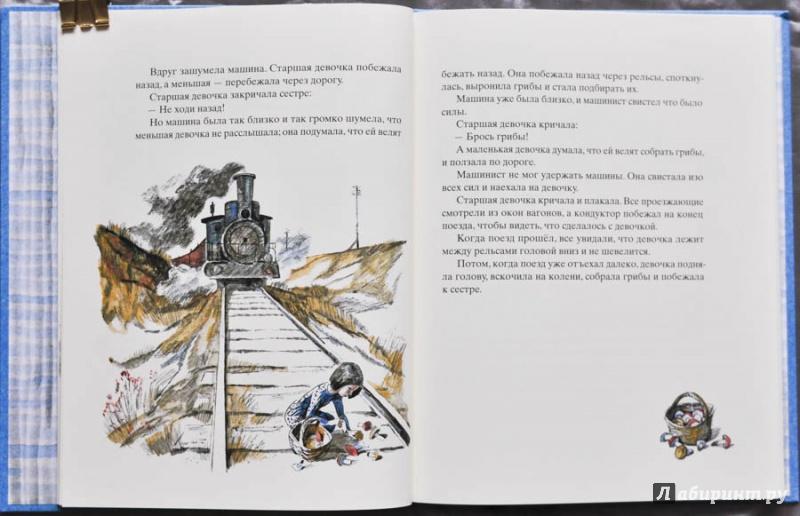 Иллюстрация 76 из 100 для Косточка - Лев Толстой | Лабиринт - книги. Источник: Раскова  Юлия