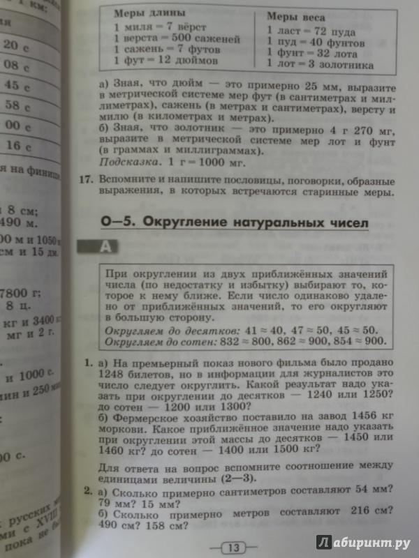 Гдз По Дидактике По Математике 5 Класс Кузнецова