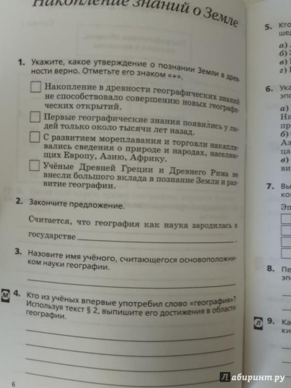 гдз по географии к тетради дронова савельева 6 класс