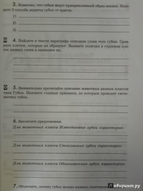 7 с тигром шапкина тетрадь гдз латюшин фгос по биологии класс рабочая