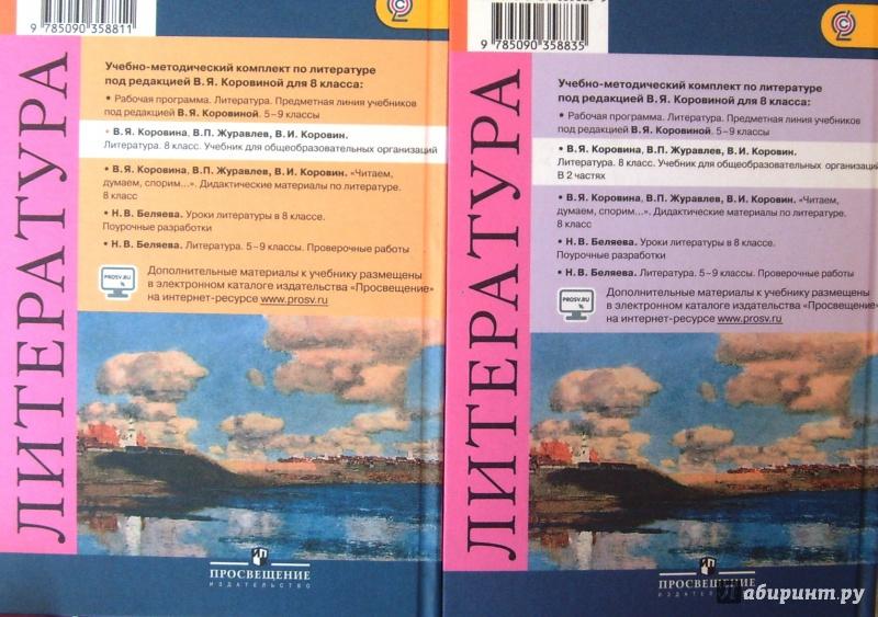 Литературе беленького класс под 7 редакцией по а.к.толстой решебник