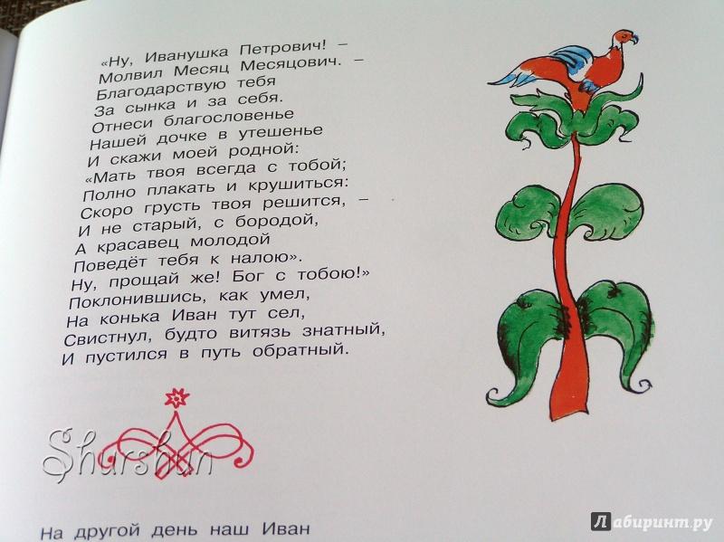 Иллюстрация 19 из 45 для Конёк-горбунок - Петр Ершов   Лабиринт - книги. Источник: Shurshun