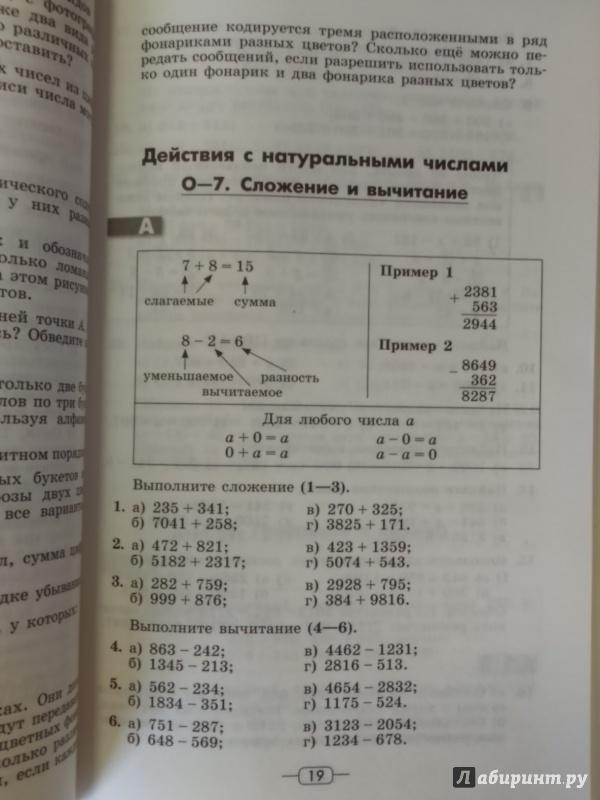 материал кузнецова минаева 6 класс решебник дидактический